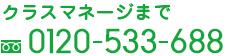0120-533-688